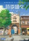 【DVD】詩季織々(しきおりおり)