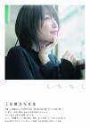 【写真集】上田麗奈写真集「くちなし」