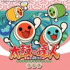 【サウンドトラック】ゲーム 太鼓の達人 オリジナルサウンドトラック ラムネ