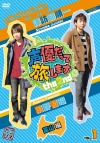 【DVD】声優だって旅します the 2nd VOL.1 諏訪部順一・前野智昭/富山編