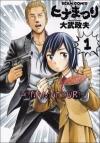 【コミック】ヒナまつり 1~14巻セット