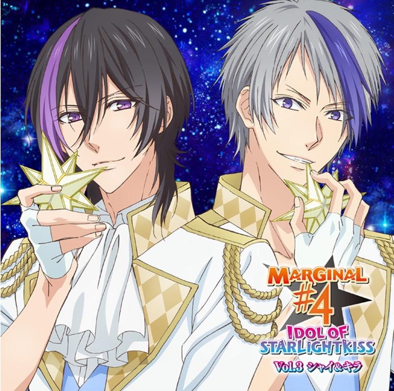 【ドラマCD】キミのハートにKISSを届けるCD IDOL OF STARLIGHT KISS Vol.3 シャイ&キラ (CV.豊永利行・大河元気)