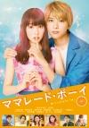 【DVD】ママレード・ボーイ 通常版