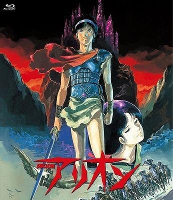 【Blu-ray】映画 アリオン Blu-ray