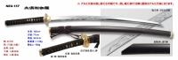 900【コスプレ-武器】【匠刀房】NEU-157-f:廉価版模造刀剣 刀匠シリーズ・大倶利伽羅(おおくりから) 大刀/収納袋付き