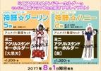 【コミック】神様☆ハニー(2) アニメイト限定セット【ミニアクリルスタンドキーホルダー 葵付き】
