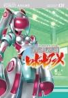 【DVD】TV 直球表題ロボットアニメ vol.3