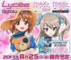 【グッズ-カードゲーム】Lycee Overture Ver.ガールズ&パンツァー 戦車道大作戦! 1.0 スターターデッキ