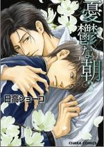 「憂鬱な朝3」2012年冬発売予定