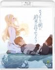 【Blu-ray】さよならの朝に約束の花をかざろう 通常版