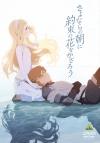 【DVD】さよならの朝に約束の花をかざろう 通常版