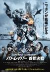 【DVD】映画 実写 THE NEXT GENERATION パトレイバー 首都決戦