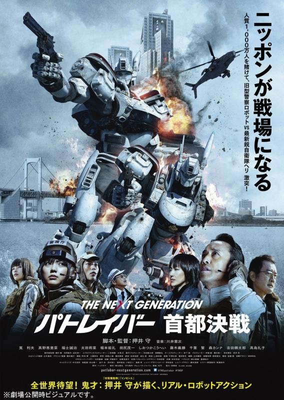 900【Blu-ray】映画 実写 THE NEXT GENERATION パトレイバー 首都決戦 ディレクターズカット特別版