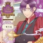 【ドラマCD】ドラマCD 王立王子学園~re:fairy-tale~ vol.8 アラジンと魔法のランプの王子様 (CV.緑川光)