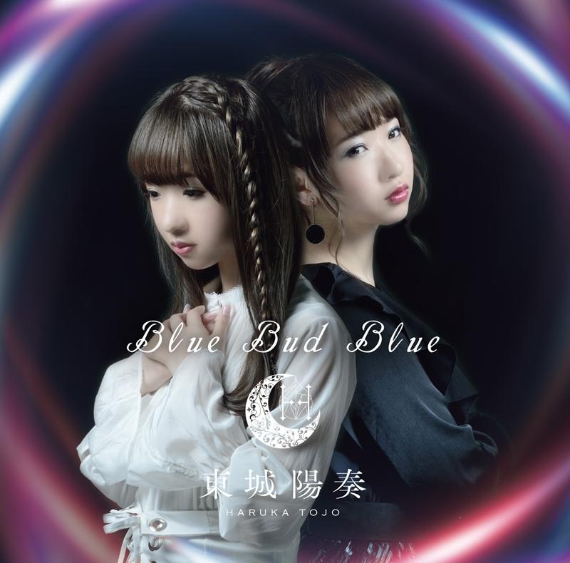 【主題歌】TV 捏造トラップ-NTR- OP「Blue Bud Blue」/東城陽奏 初回限定盤