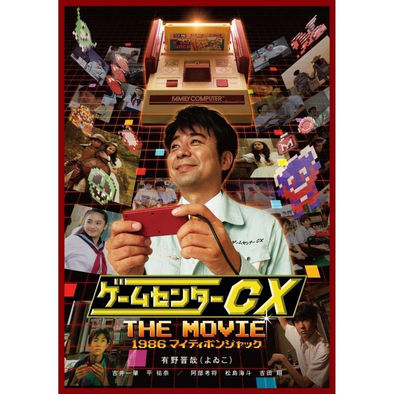 Blu-ray】映画 ゲームセンターCX...