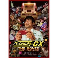 900【Blu-ray】映画 ゲームセンターCX THE MOVIE 1986 マイティボンジャック