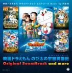 【サウンドトラック】映画ドラえもん のび太の宇宙英雄記 オリジナル・サウンドトラック&モア ~映画ドラえもんサウンドトラックヒストリー