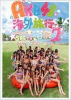 アニメイトオンラインショップ900【写真集】AKB48海外旅行日記2 with SKE48 ここはどこですか?