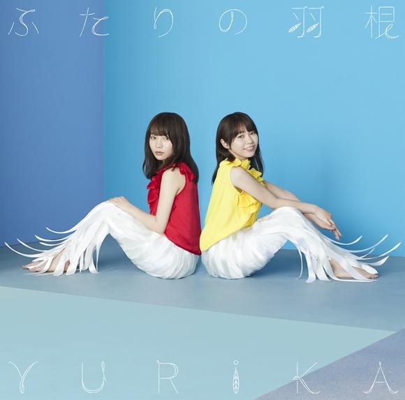 【主題歌】TV はねバド! OP「ふたりの羽根」/YURiKA アーティスト盤