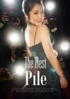 【アルバム】Pile/The Best of Pile 初回限定盤A