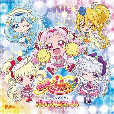 【アルバム】HUGっと!プリキュア ボーカルアルバム パワフル・エール