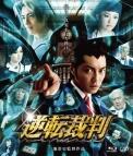 【Blu-ray】映画 実写版 逆転裁判
