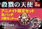 【コミック】殺戮の天使(5) アニメイト限定セット【缶バッチ2個セット付き】
