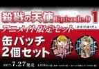 【コミック】殺戮の天使 Episode.0(1) アニメイト限定セット【缶バッチ2個セット】