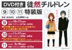 【コミック】徒然チルドレン(10) DVD付き特装版
