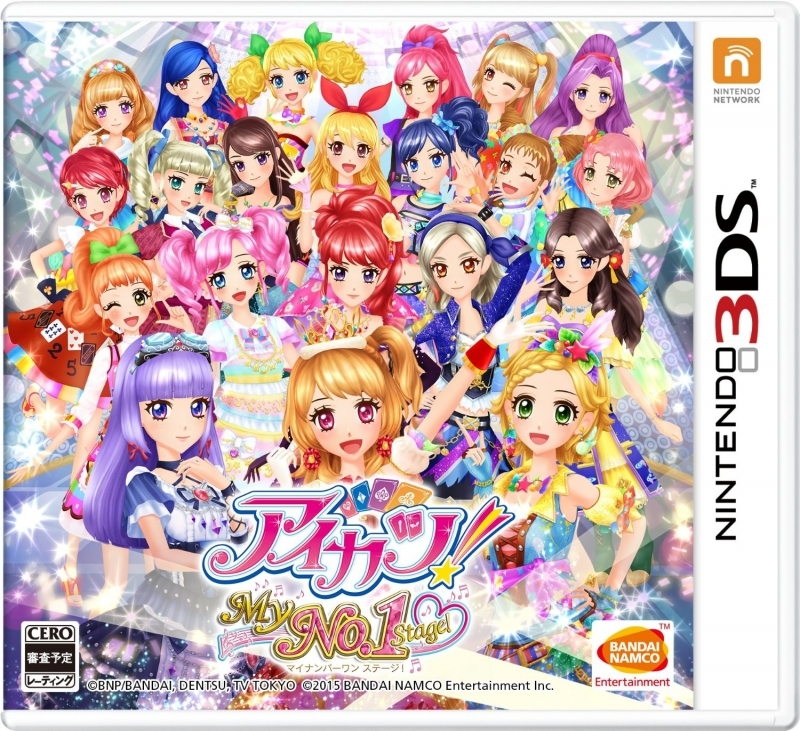900【3DS】アイカツ! My No.1 Stage! 通常版