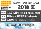 【パンフ】ワンダーフェスティバル 2018[夏]