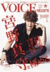 【雑誌】VOICE STARS Vol.2
