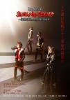 【チケット】Live Musical「SHOW BY ROCK!!」―狂騒のBloodyLabyrinth―