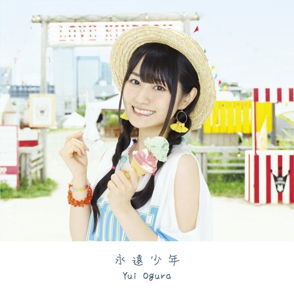 【主題歌】TV 音楽少女 OP「永遠少年」/小倉唯 期間限定盤