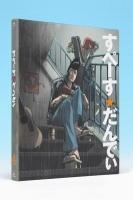 900【Blu-ray】TV スペース☆ダンディ 4