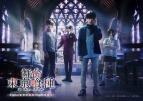 【Blu-ray】舞台 東京喰種トーキョーグール ~或いは、超越的美食学をめぐる瞑想録~