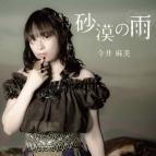 【主題歌】映画 実写 コープスパーティ Book of Shadows 主題歌「砂漠の雨」/今井麻美 通常盤
