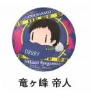 【グッズ-バッチ】特価 デュラララ!!×2 ごろはむカンバッジ 竜ヶ峰帝人