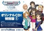【コミック】アイドルマスター シンデレラガールズ U149(1) オリジナルCD付き特装版
