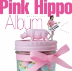 【アルバム】桃井はるこ/Pink Hippo Album ~セルフカバー・ベスト~