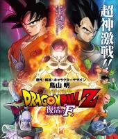 900【DVD】劇場版 ドラゴンボールZ 復活の「F」 特別限定版 初回生産限定