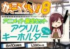 【コミック】がっこうぐらし!(8) アニメイト限定セット【アクリルキーホルダー付き】
