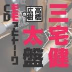 【DJCD】ウェブラジオ 高橋広樹のモモっとトーークCD 三宅健太盤