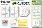 【グッズ-メモ帳】鬼灯の冷徹 手帳インデックス