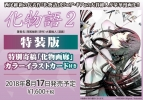 【コミック】化物語(2) 特装版