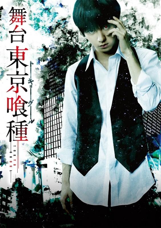 900【DVD】舞台 東京喰種 トーキョーグール