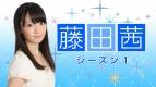 【DVD】藤田茜シーズン1~下地紫野さんと行く静岡の旅だよ藤田さん~