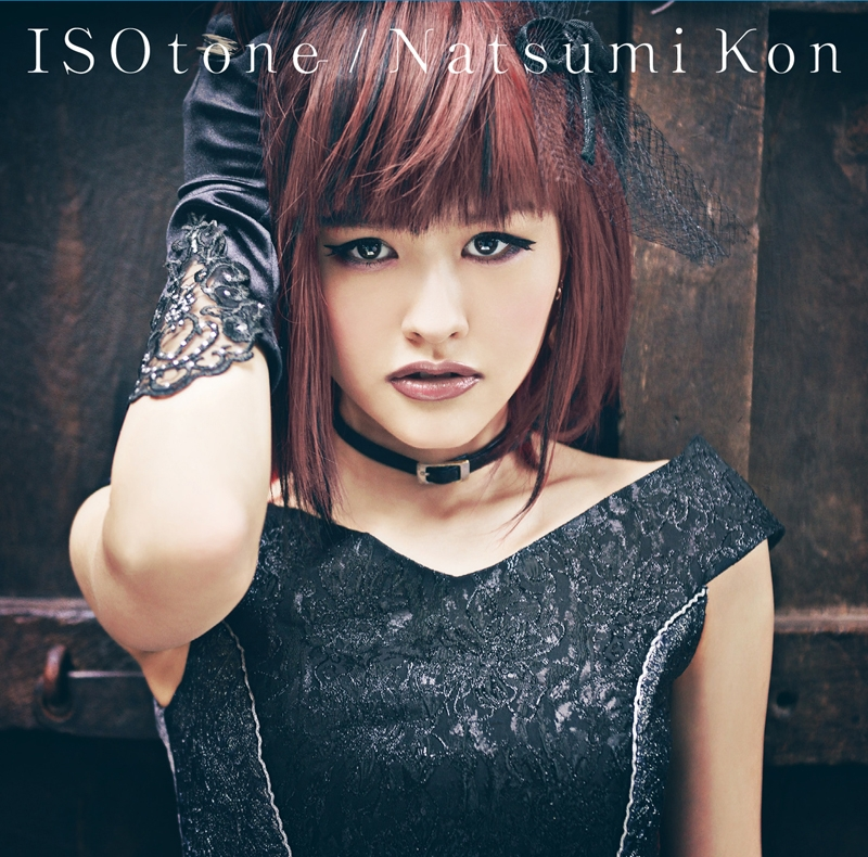 【主題歌】TV ケイオスドラゴン 赤竜戦役 OP「ISOtone」/昆夏美 初回限定アーティスト盤