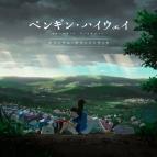 【サウンドトラック】映画 ペンギン・ハイウェイ オリジナル・サウンドトラック